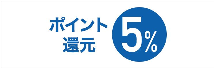 お買い物金額の【5%ポイント還元】