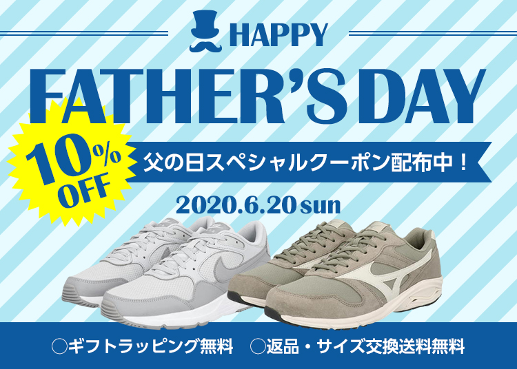 Happy father's day 6.20(父の日ギフト特集)