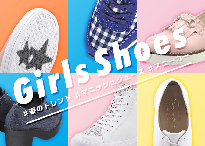 girls_shoes