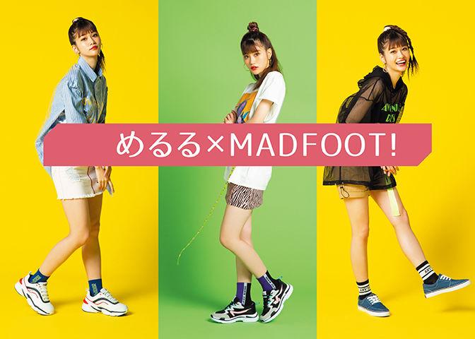 めるる×MADFOOT!