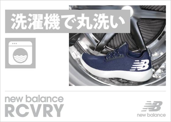 newbalance RCVRY