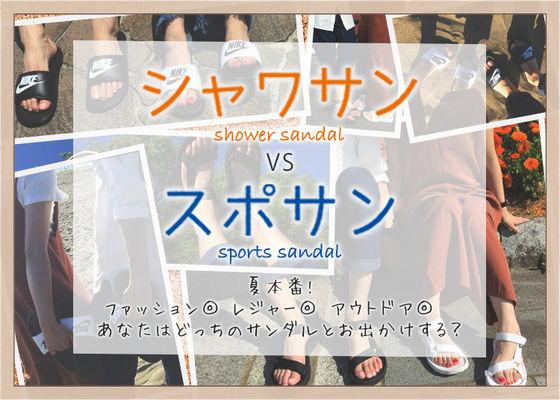 シャワサン vs. スポサン