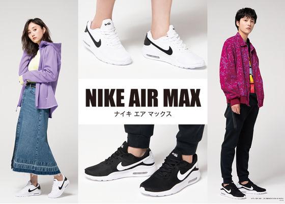 NIKE AIR MAX ナイキエアマックス