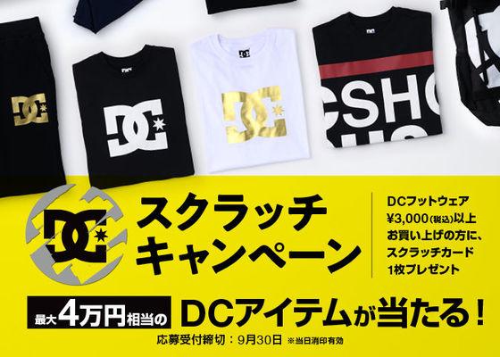 DC SHOE スクラッチキャンペーン
