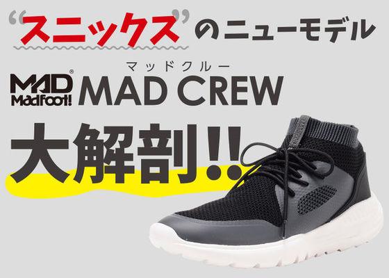 SNKX スニックス デビュー!