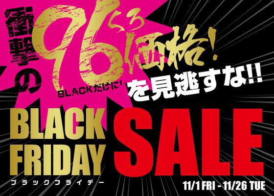 衝撃の96(クロ)価格!を見逃すな!!ブラックフライデーセール!