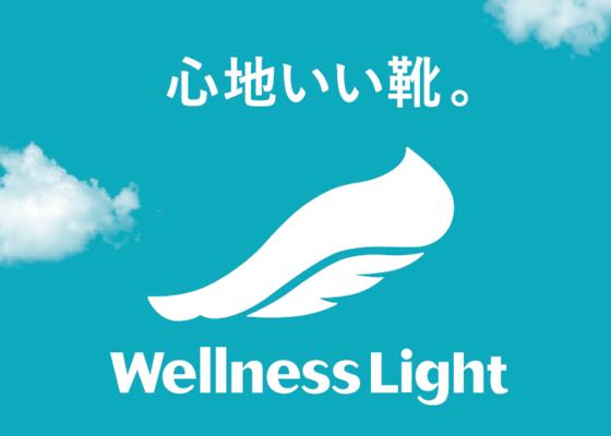 心地いい靴。Wellness Light ウェルネスライト