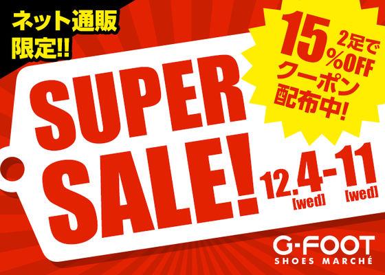 SUPER SALE!12/4-12/11