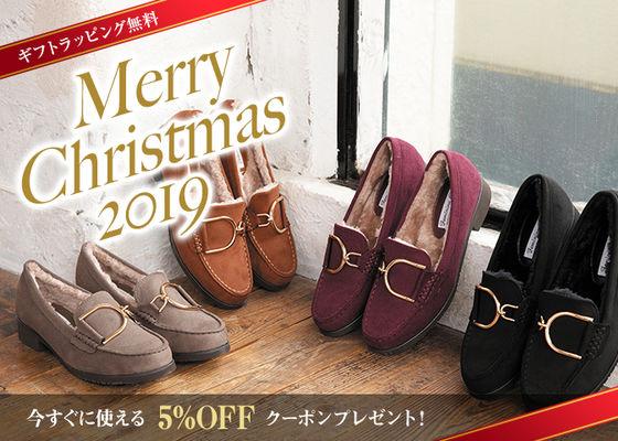 Merry Christmas おすすめギフト特集