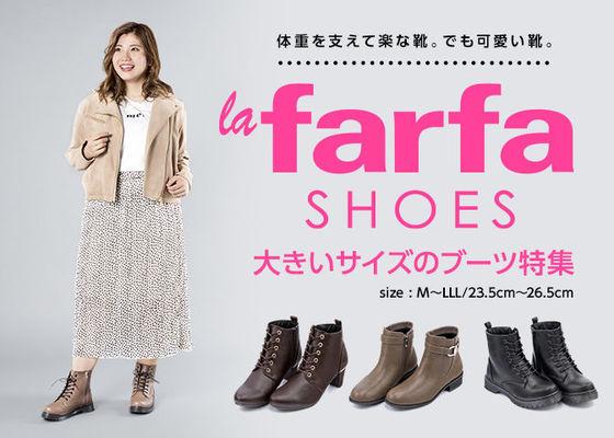 la farfa (ラファーファ) 大きいサイズのブーツ特集