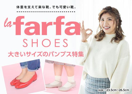 la farfa (ラファーファ) 大きいサイズのパンプス特集 2020