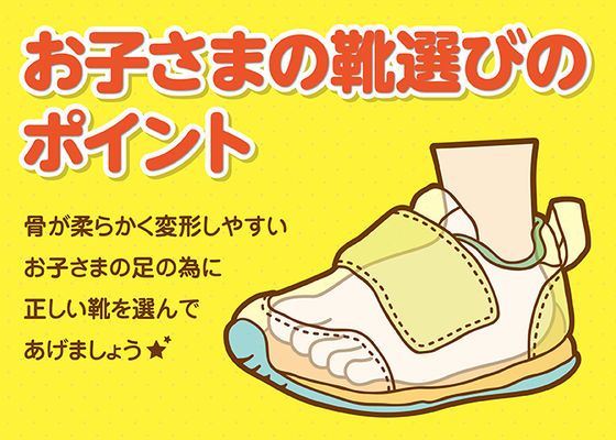 お子様の靴選びのポイント