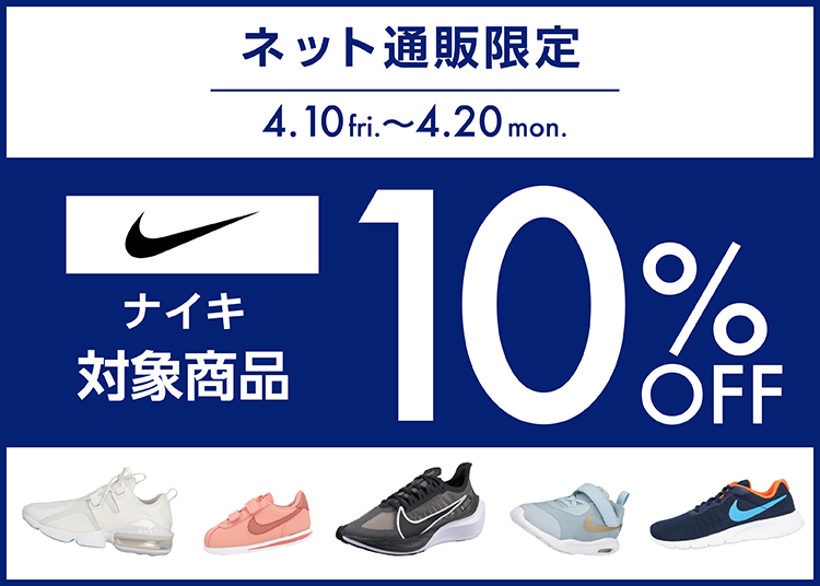 nikeSALE10%OFF