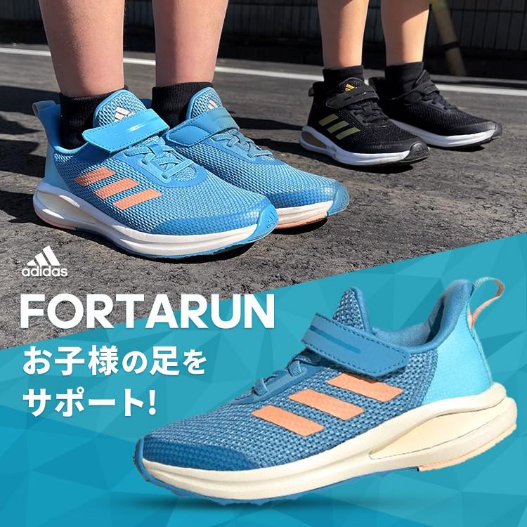 adidas KIDS FORTARUN(フォルタラン)