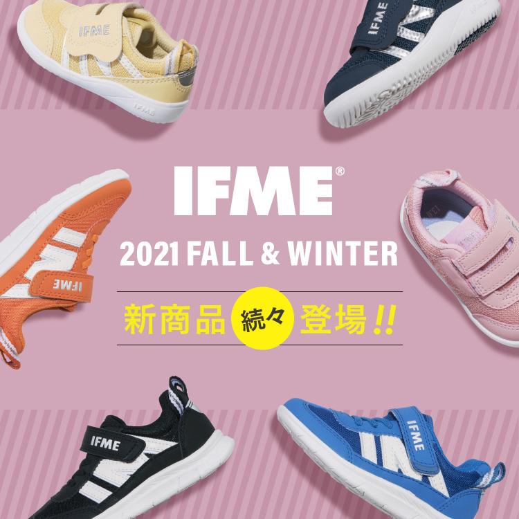 IFME新商品