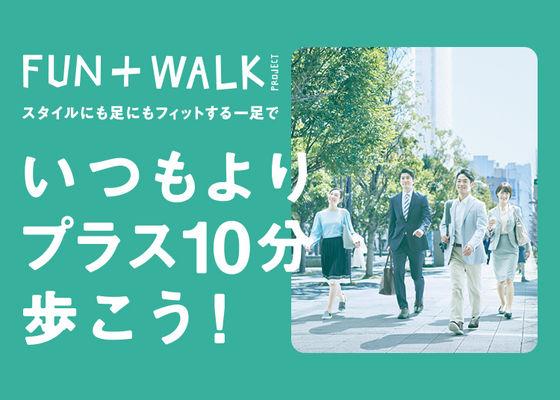 FUN+WALK いつもよりプラス10分歩こう!