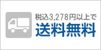 3,278円(税込)以上送料無料