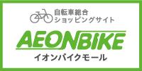 イオンバイクモールOPEN!